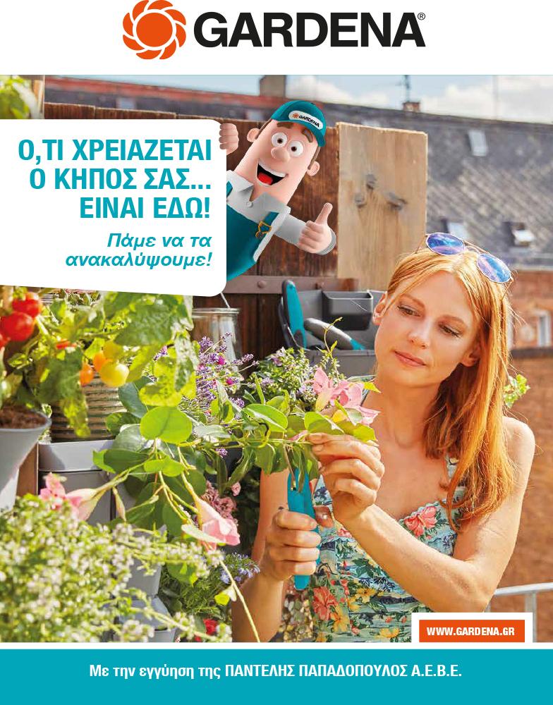 garden-flyer